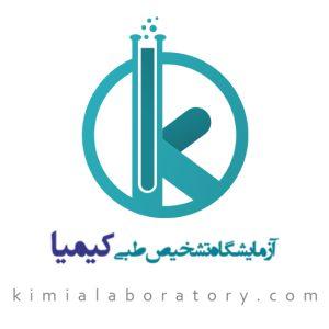 آزمایشگاه کیمیا,آزمایشگاه تشخیص طبی کیمیا,شهرک اندیشه,ملارد